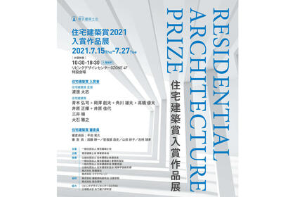 Residential Architecture Prize 2021